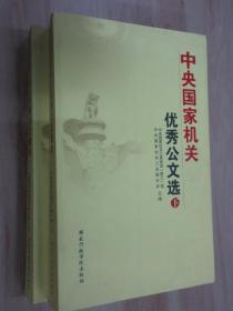 中央国家机关优秀公文选:  (上下)共2册