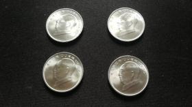 出售1993年发行的毛主席诞辰100周年纪念币4枚品相好原光