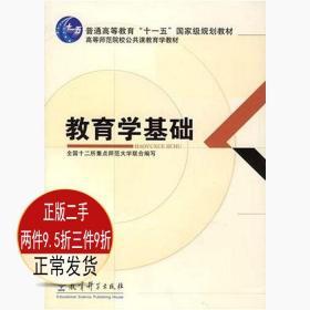 教育学基础 全国十二所重点师范大学联合编写 教育科学出版社