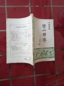 52-6中国象棋马兵专集