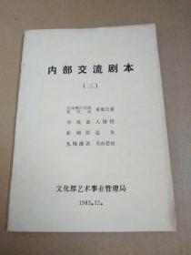 内部交流剧本(三)