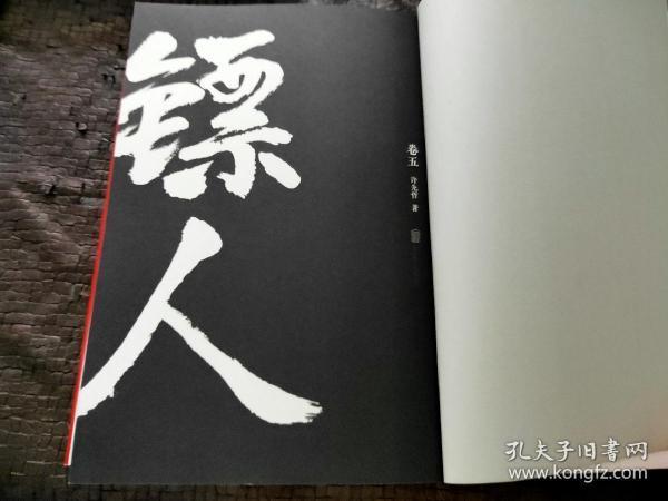 镖人2(签章版)