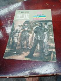 广西美术1985 年第6期(放在下面)