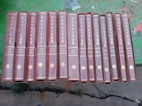 中共中央文件选集1--14(16开14本合售)