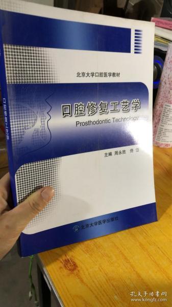 口腔修复工艺学  北京大学口腔医学教材