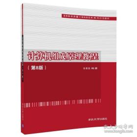 二手计算机组成原理教程第8版第八版 张基温 清华大学出版社978