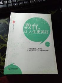教育,让人生更美好 库存书 无字迹勾画 /邰亚臣 华东师范大学?