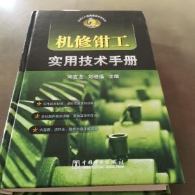 机修钳工实用技术手册