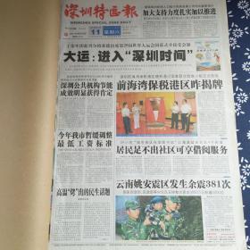 深圳特区报 2009年7月(11-20日)