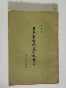 **日本京东所见小说书目 大32开 平装本 新华书店北京发行所发行 人民文学出版社 1958年1版2印 私藏 9.5品