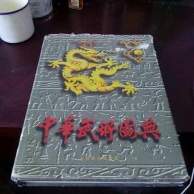 中华武术图典