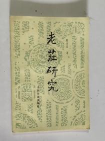 老庄研究 大32开 平装本 陆永品 著 中州古籍出版社 1984年1版1印 私藏