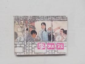 上海人民版经典连环画,贺友直作品《李双双》,缺封底,附内页图供参考