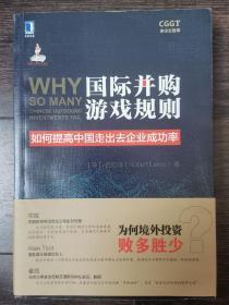 国际并购游戏规则:如何提高中国走出去企业成功率(作者签名)
