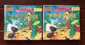 世界著名童话珍藏本 中文合订版 2册全(特价)