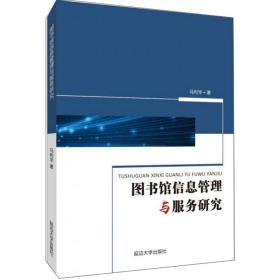 图书馆信息管理与服务研究
