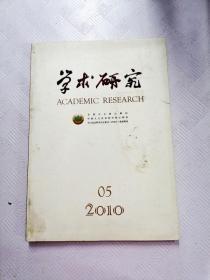 """Q002185 学术研究总306含《明实录》编纂与明代史学的流变/万历二十一年潜入日本的明朝间谍/""""白俗""""论之两宋流变及其深层原因等"""
