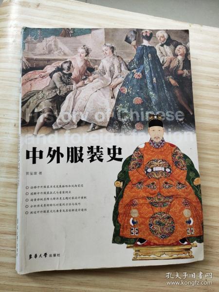 中外服装史