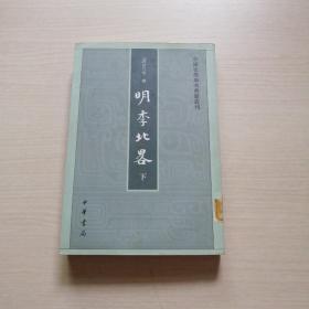 中国史学基本典籍丛刊:明季北略(下册)