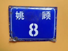宁波搪瓷旧门牌(姚顾8号)(20×14.5)【北仑门牌请自鉴】
