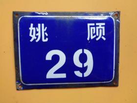 宁波搪瓷旧门牌(姚顾29号)(20×14.5)【北仑门牌请自鉴】