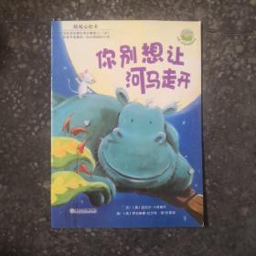 你别想让河马走开:儿童心灵成长图画书系(平装绘本)