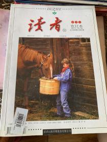 读者合订本2册合售2011年秋季卷+冬季卷