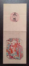 民国34年 承揽合同一份,毛笔字书写,彩色套印图案,字体漂亮,图案精美,非常完整的民国工程档案,值得收藏