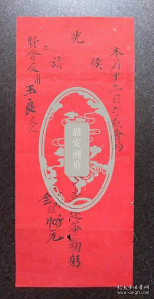 民國老紅紙請帖 會首李蓮華鞠躬,年代物品,有歷史價值,值得收藏研究