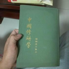 中国修辞学。杨树达文集之一。