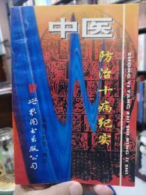 石斋医学传习录之二:中医防治十病纪实( 米伯让著)近全新