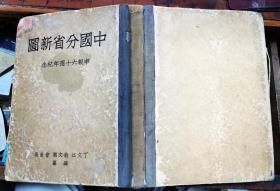 中国分省新图 (申报六十周年纪念)  民国28年4版 大16开精装本