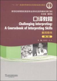 口译教程-第二版-教师用书 杨柳燕