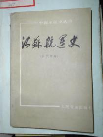 江苏航运史 古代部分