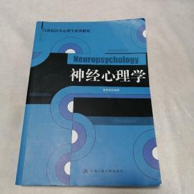 21世纪应用心理学系列教材:神经心理学