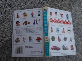 现代家庭全书. 2 烹饪卷