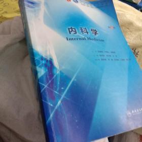 内科学(第9版)