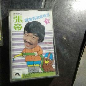 磁带,张帝现坊演唱会之二