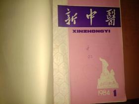 新中医 1984年1-12期(合订本)