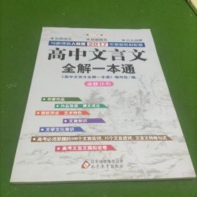 人教版、高中文言文全解一本通(必修1~5)2017年
