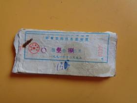 临海市粮食局 粮食定购任务退糠票(一本)【各种斤量约23张】
