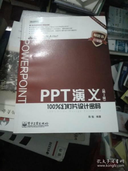 PPT演义