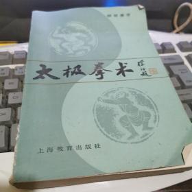 太极拳术 上海教育出版社'