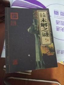 人类未解之谜 中国卷