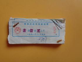 临海市粮食局 粮食定购任务退糠票 (一本)【各种斤量约36张】