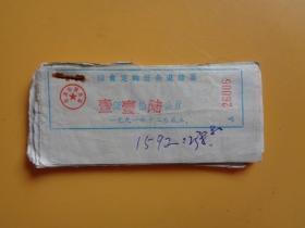 临海市粮食局 粮食定购任务退糠票 (一本)【各种斤量约22张】