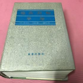 临床药物手册
