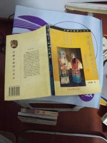 京剧奇葩:四大名旦