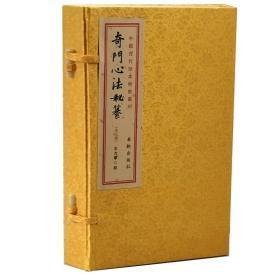 奇门心法秘纂(上中下)正版 奇门遁甲书籍古籍数术秘本 宣纸线装9787801788207