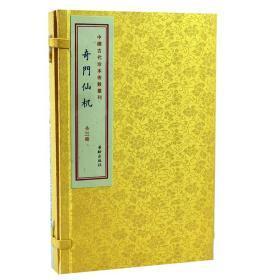 奇门仙机(上中下) 佚名手工宣纸线装周易易经易学哲学 华龄出版社9787801788252